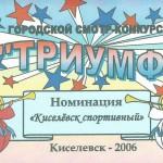"""За победу в номинации """"Киселёвск - спортивный"""" в городском творческом смотре-конкурсе """"Триумф"""""""