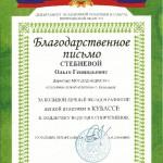 За большой вклад в развитие легкой атлетики в Кузбассе и поддержку ведущих спортсменов