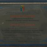 За особый личный вклад в социально-экономическое развитие города по итогам работы 2011 г.