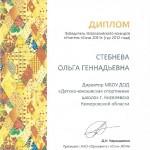 """За победу во Всероссийском конкурсе """"Учитель """"Сочи - 2014"""""""