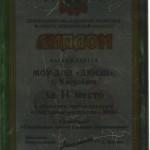 """За II место в областном смотре-конкурсе """"За спортивное мастерство"""""""