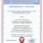 """За победу Всероссийского конкурса образовательных сайтов """"Педагогический рейтинг Рунета"""""""