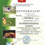 За победу в Спартакиаде (легкая атлетика)