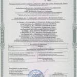 Приложение к Лицензии ДЮСШ