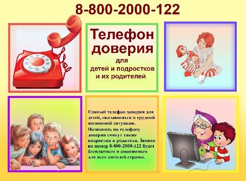 p102_plakattelefondoveriya