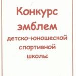 0 Konkyrc emblem 1982-83 ych. god